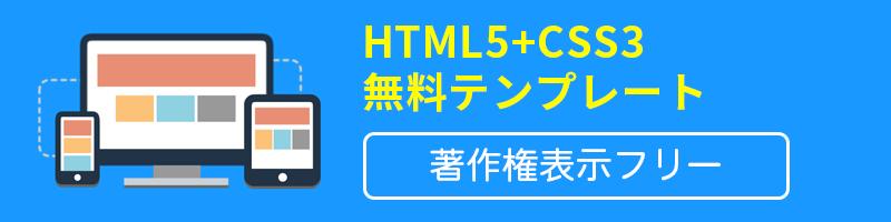 HTML無料テンプレートダウンロードサイト