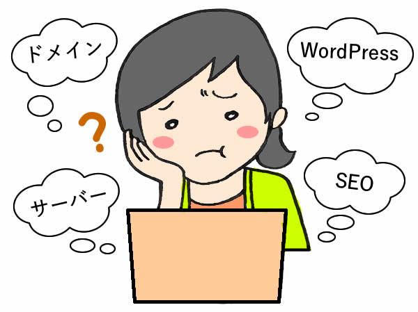 WEBのことで悩んでいませんか?