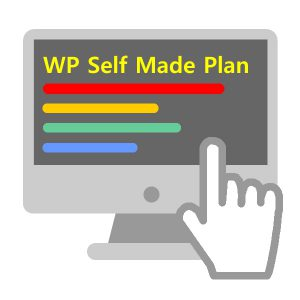 WordPress自作プラン