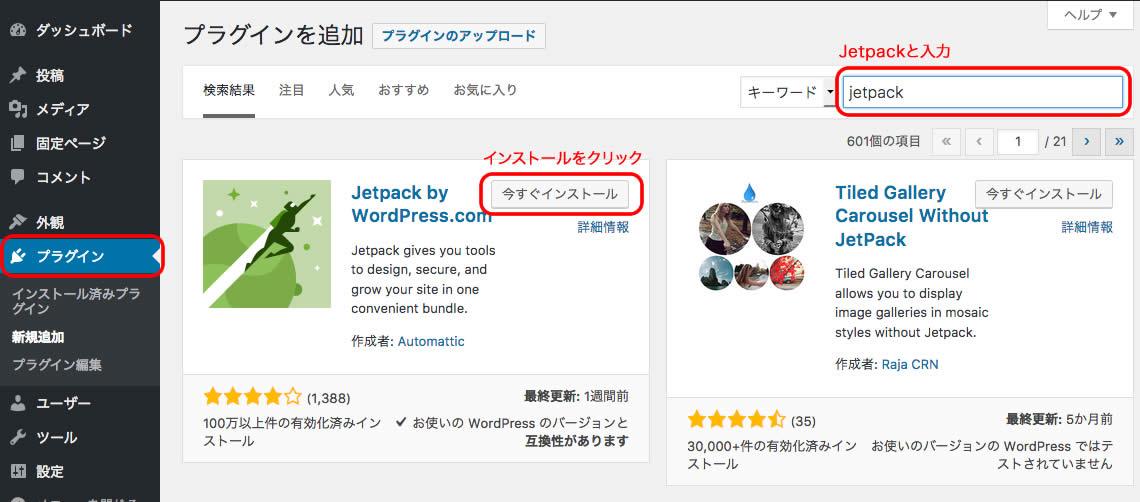 jetpack01