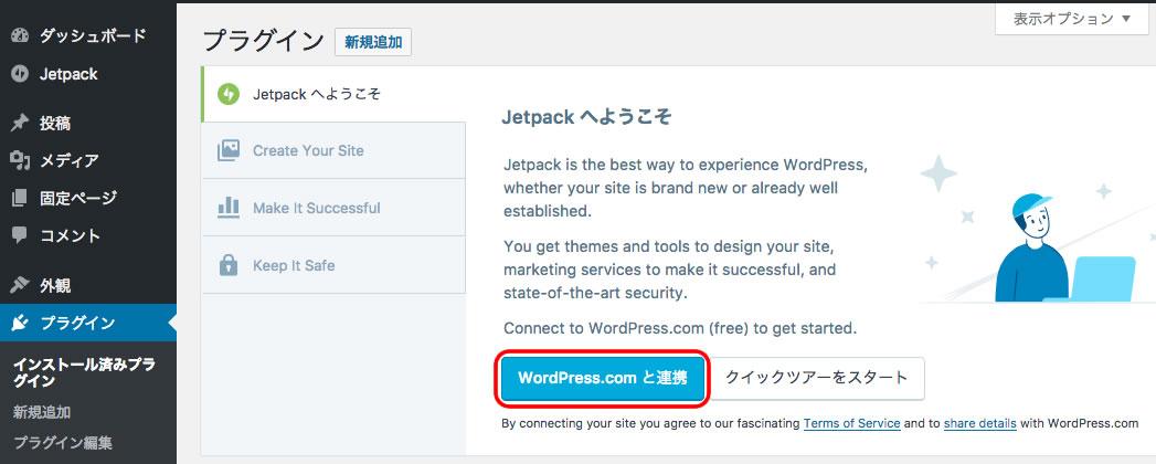 jetpack03
