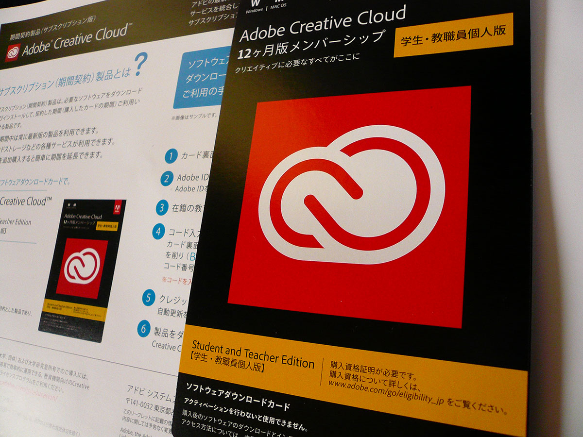Adobeライセンスカード