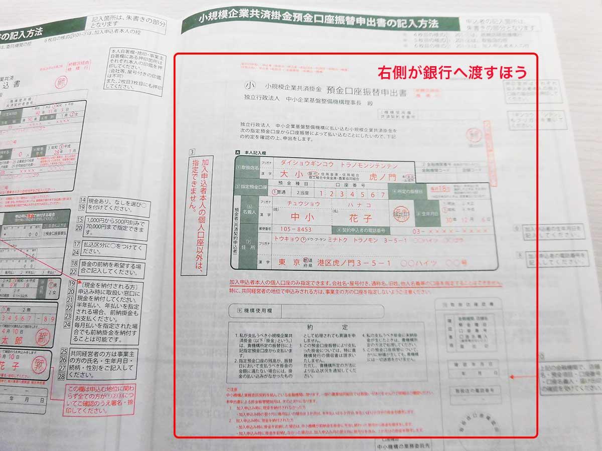 小規模企業共済書類3