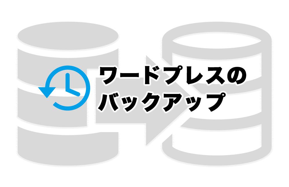 wpバックアップ01