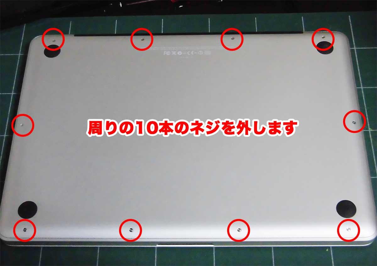mbpバッテリー交換04