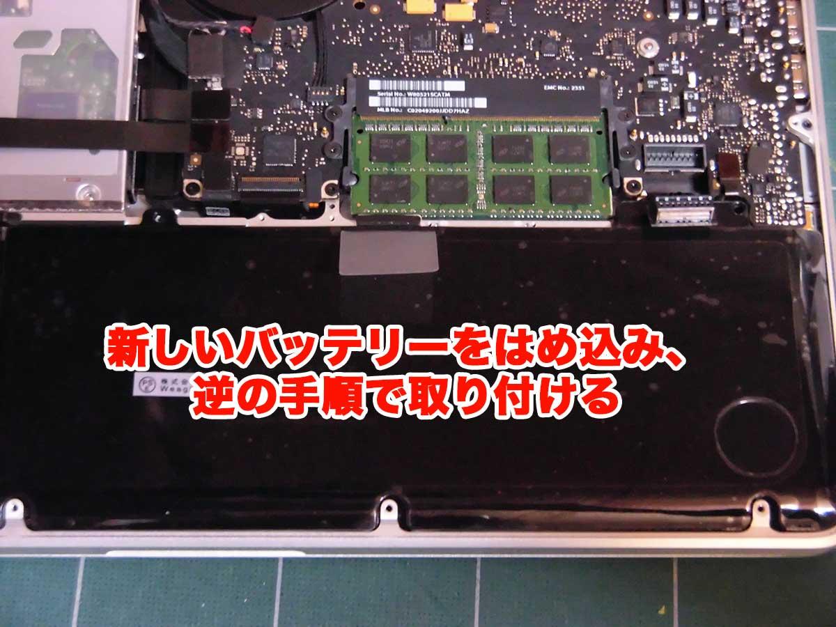 mbpバッテリー交換07