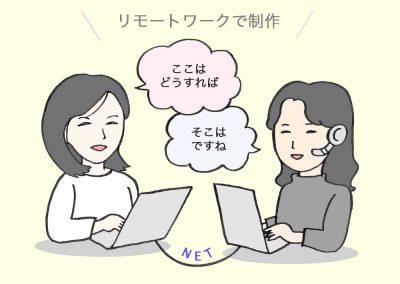 オンライン制作