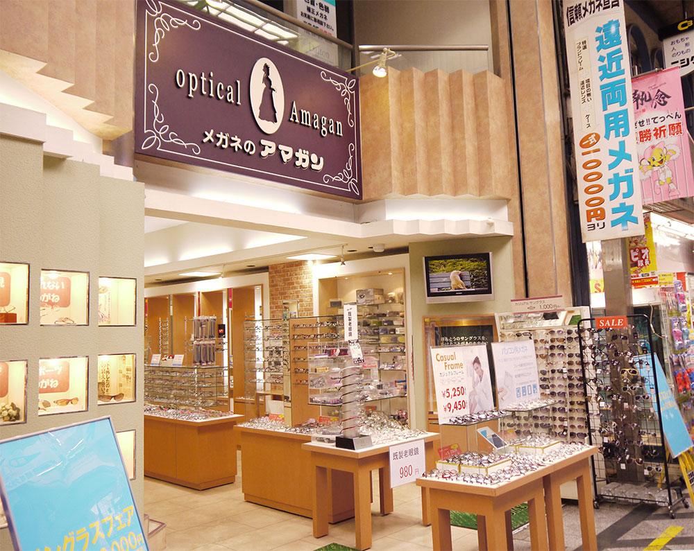 メガネのアマガンセンター店