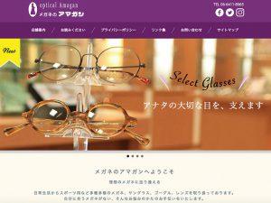 メガネのアマガン