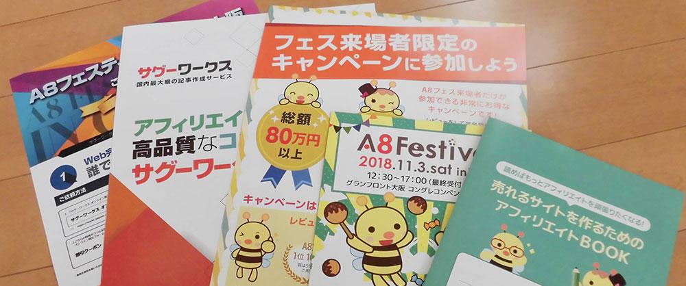 a8netフェスティバル