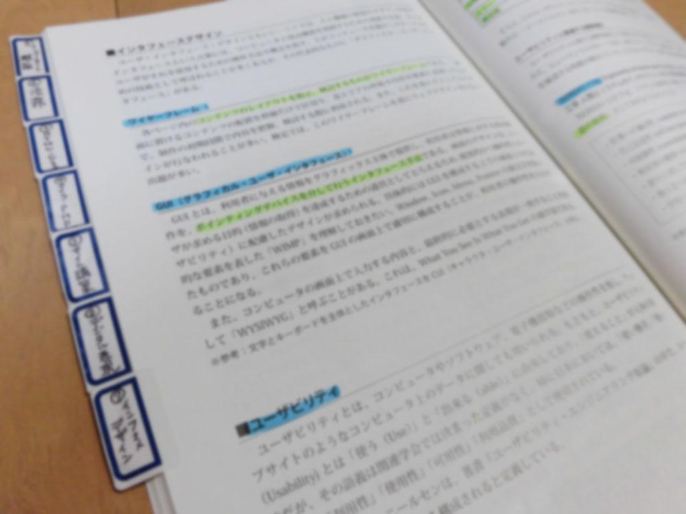 ウェブデザイン参考書