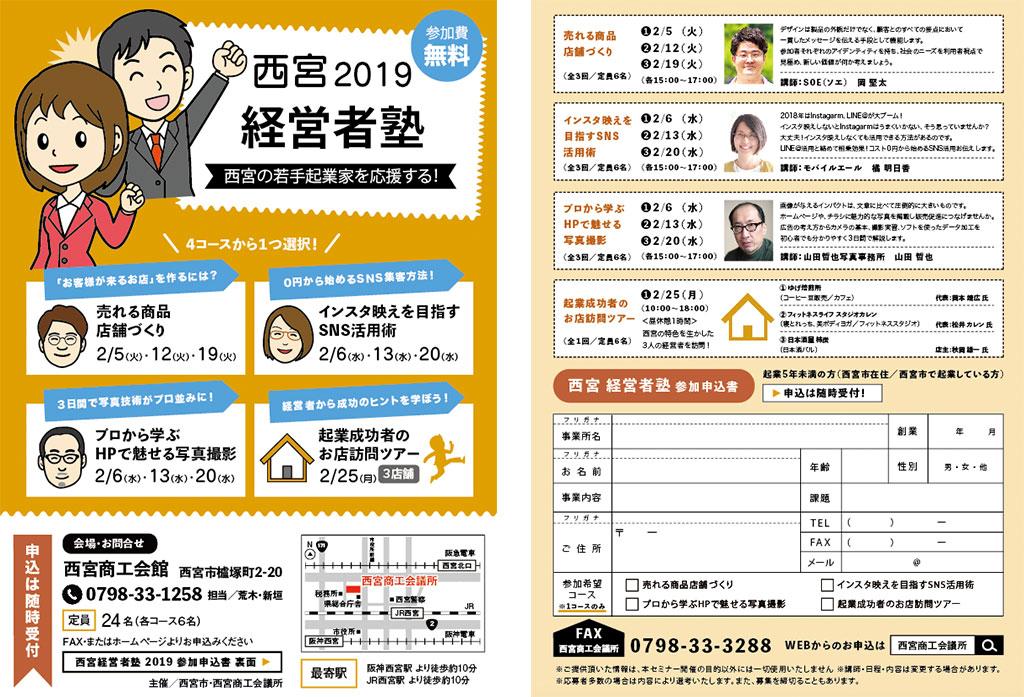 経営者塾2019