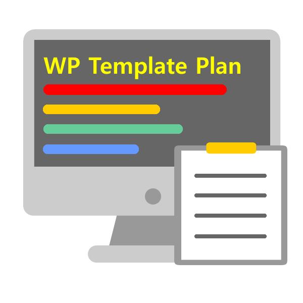 WordPressテンプレートプラン