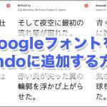 GoogleフォントをJimdoに追加する方法