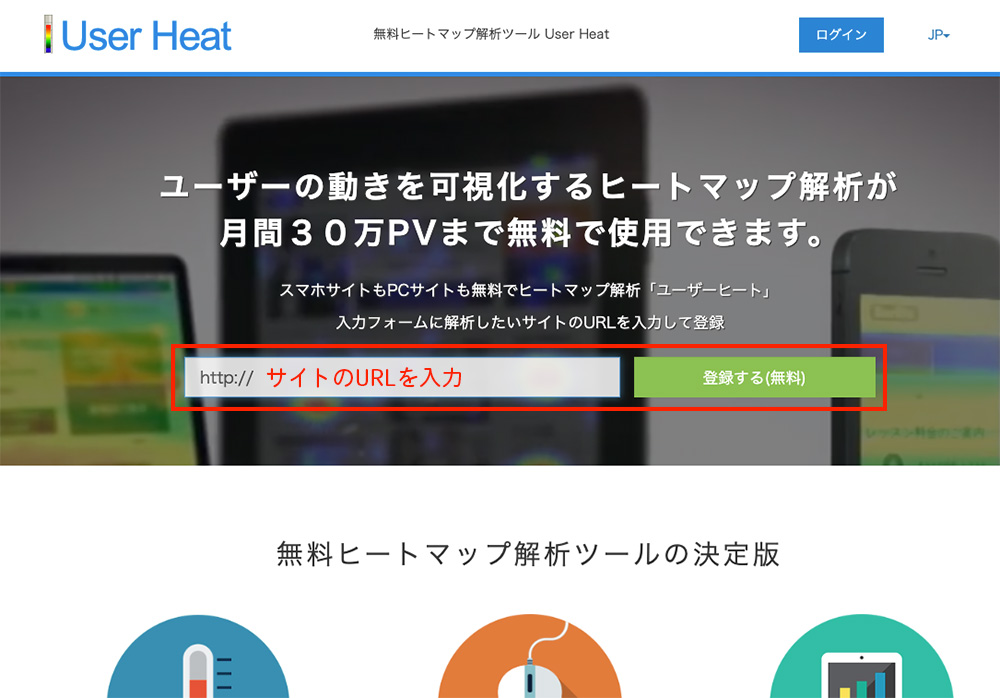 UserHeat公式サイト