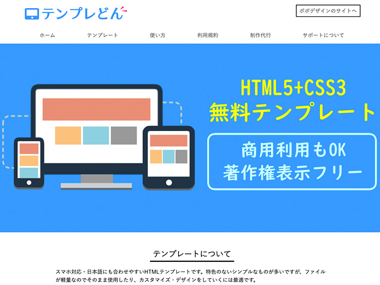 HTML無料テンプレート