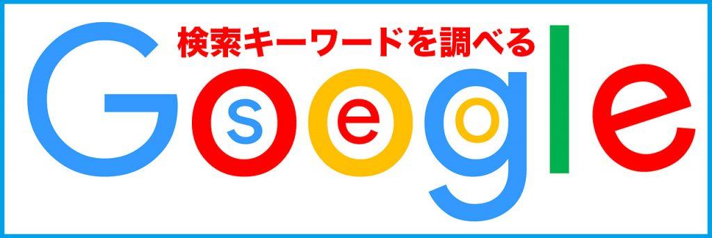 SEOに強い検索キーワードを調べる方法