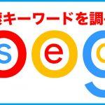 検索キーワードを調べる方法