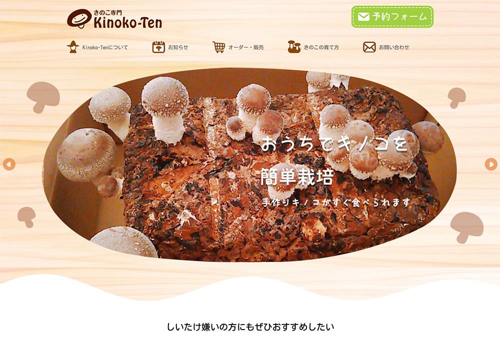 きのこ専門Kinoko-Ten
