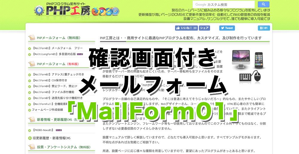 mailform01