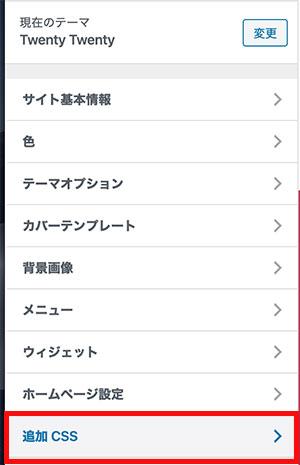 追加CSSをクリック