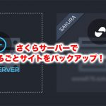 Snapupでバックアップ