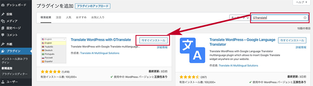 GTranslateプラグインをインストール