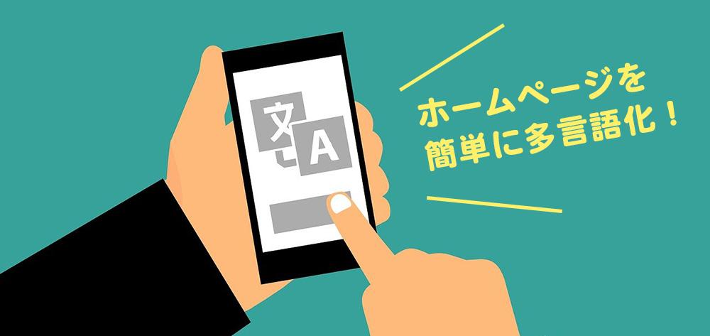 ホームページを簡単に多言語化!