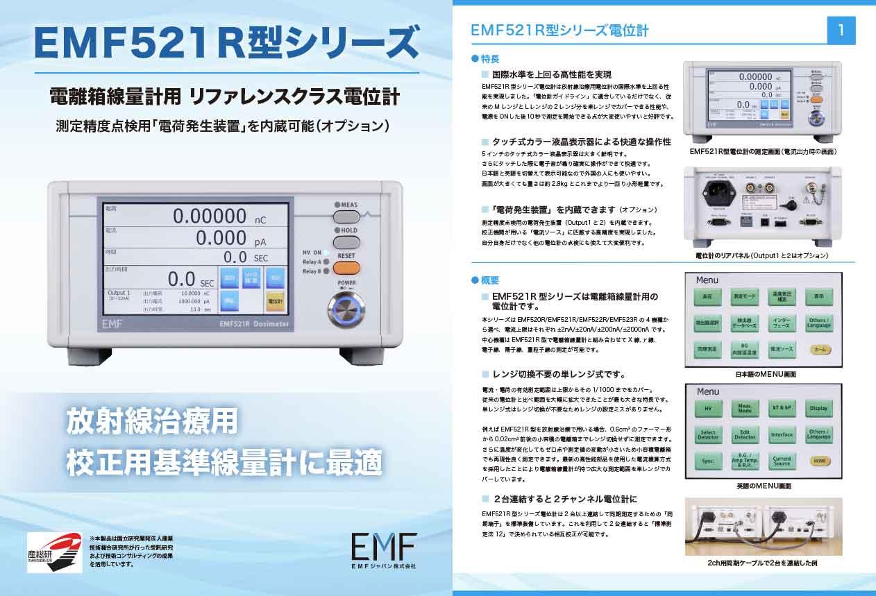 放射能機器 パンフレット