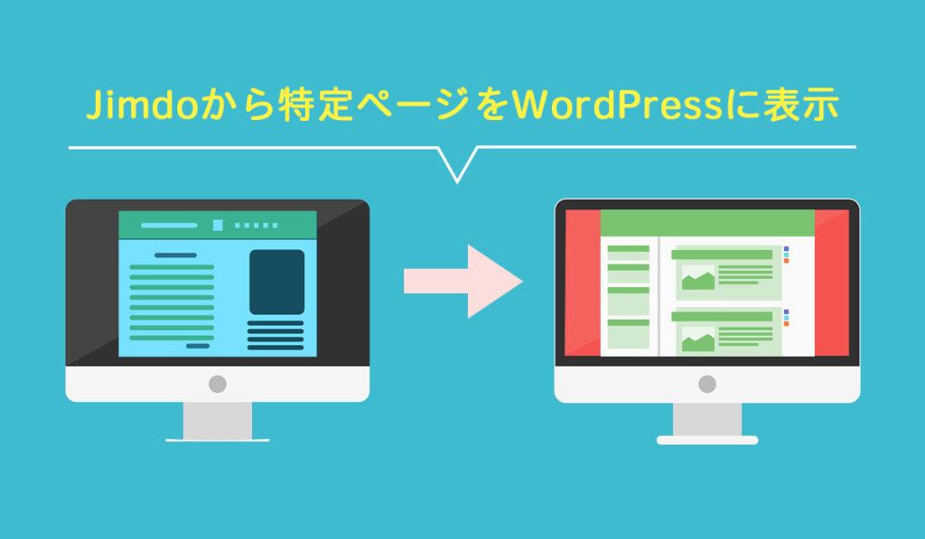 Jimdoの特定ページをWordPressにリダイレクト