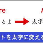 フォントを太字に変える方法
