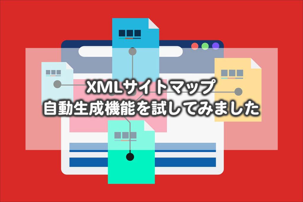 XMLサイトマップ自動生成