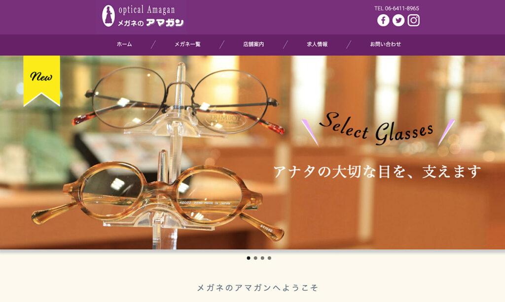 メガネのアマガンホームページ