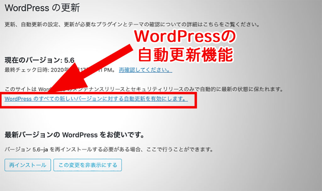 WordPressの自動更新機能