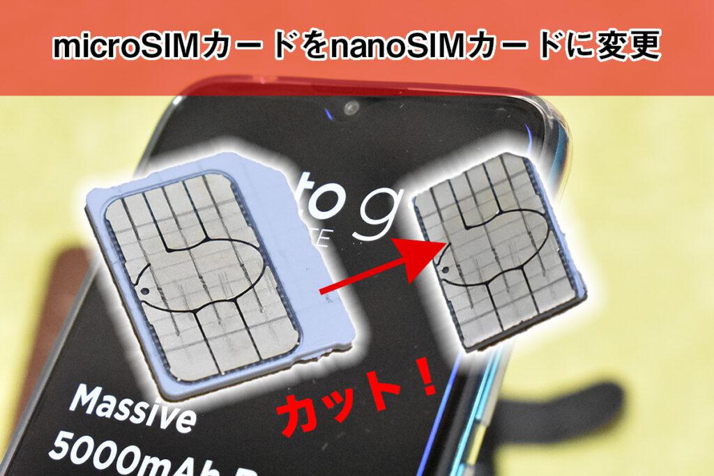 simカードサイズを変更する