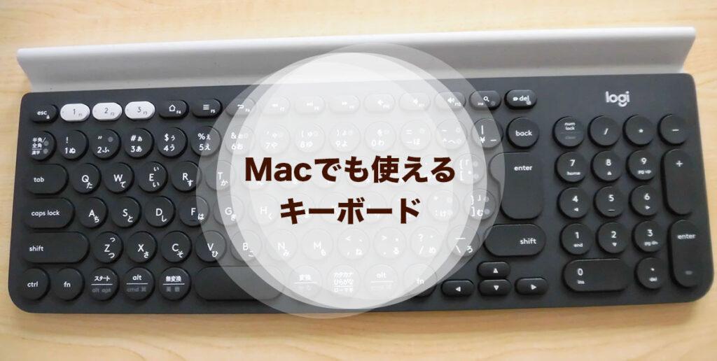 Macでも使えるキーボード