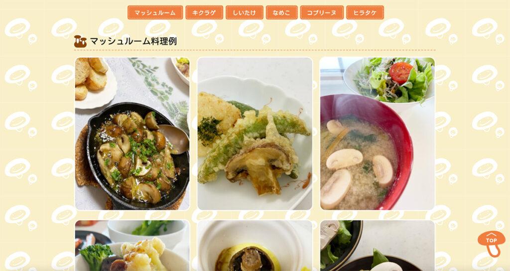 キノコ料理写真